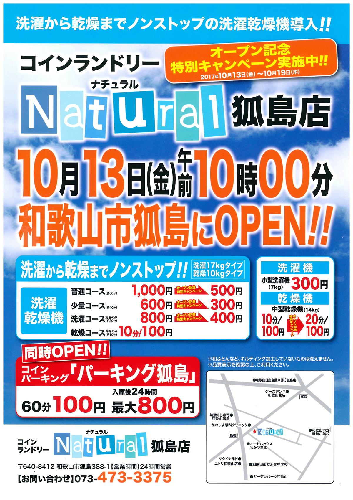 コインランドリーNatural狐島店オープン記念、キャンペーン実施中!